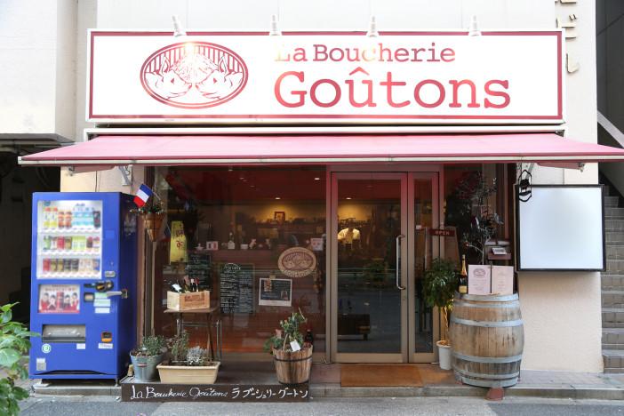 La Boucherie Goutons – 人形町のレストラン